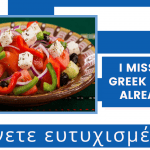 My Greek Salad